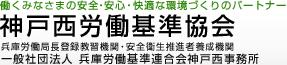 神戸西労働基準協会